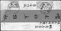 red-band cover with TSINGCHOW Sun and Moon cancellation